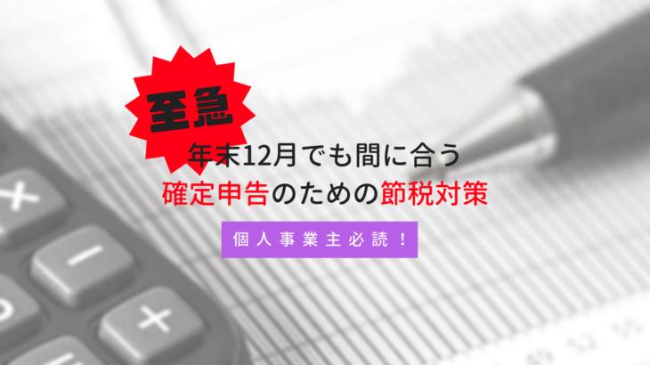 【至急】個人事業主必読!年末12月でも間に合う節税対策【確定申告】