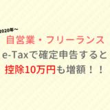 自営業・個人事業主の青色確定申告、電子e-Taxで控除10万円増額:20年1月〜
