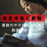 書籍・雑誌・漫画本購入を経費にする方法と勘定科目/確定申告と節税